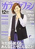 月刊カラオケファン2019年12月号