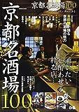 京都名酒場100 (ぴあムック関西)