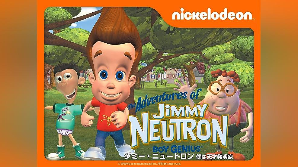 ジミー・ニュートロン ぼくは天才発明家! シーズン1