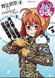 まりんこゆみ(5) (星海社コミックス)