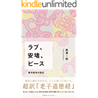 LOVE ANDO PEACE: Origin of Toyo philosophy TAO (Japanese Edition)