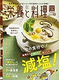 栄養と料理 2017年 10 月号