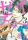 ゼイチョー! ~納税課第三収納係~(3) (BE・LOVEコミックス)