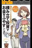 コミックでわかる 20代から1500万円!積み立て投資でお金をふやす (中経☆コミックス)