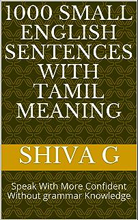 10000+ English - Tamil Tamil - English Vocabulary eBook: Gilad
