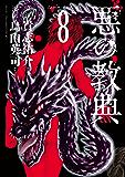 悪の教典(8) (アフタヌーンコミックス)