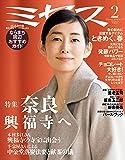 ミセス 2019年 2月号 (雑誌)
