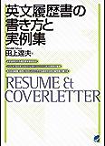 英文履歴書の書き方と実例集