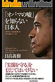 「オバマの嘘」を知らない日本人 世界は「米国崩壊」を待ち構えている