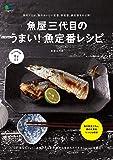 魚屋三代目のうまい! 魚定番レシピ (エイムック 4169 ei cooking)