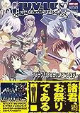 マブラヴ 公式コミックアンソロジー (電撃コミックス EX 191-1)