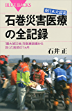 東日本大震災 石巻災害医療の全記録 「最大被災地」を医療崩壊から救った医師の7ヵ月 (ブルーバックス)