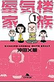 蜃気楼家族 1 (幻冬舎文庫)