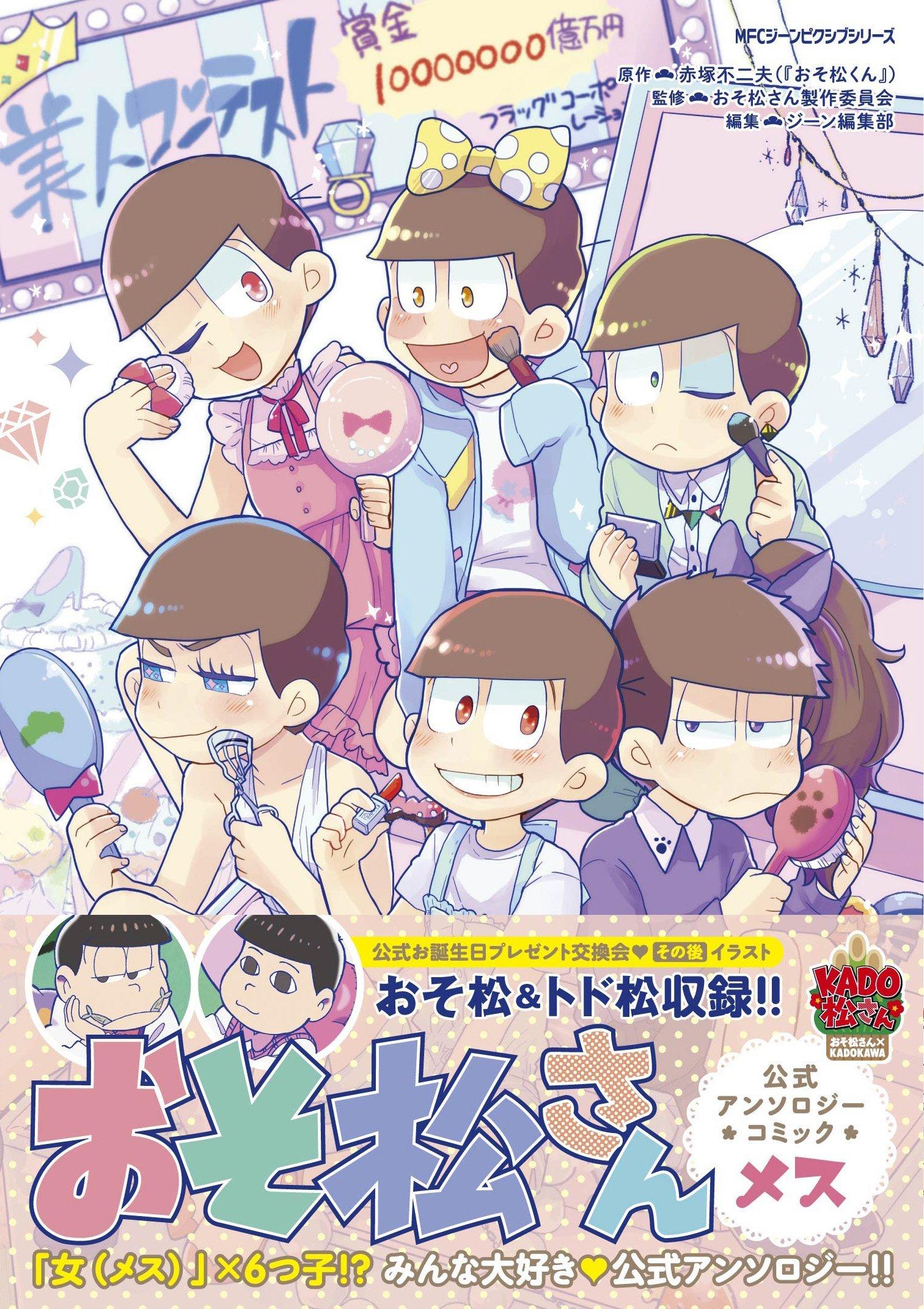 おそ松さん公式アンソロジーコミック メス ジーンピクシブシリーズ