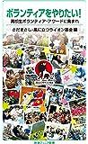 ボランティアをやりたい!: 高校生ボランティア・アワードに集まれ (岩波ジュニア新書)