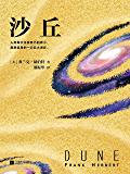 """沙丘(伟大的《沙丘》系列!每个""""不可不读""""的书单上都有《沙丘》)"""