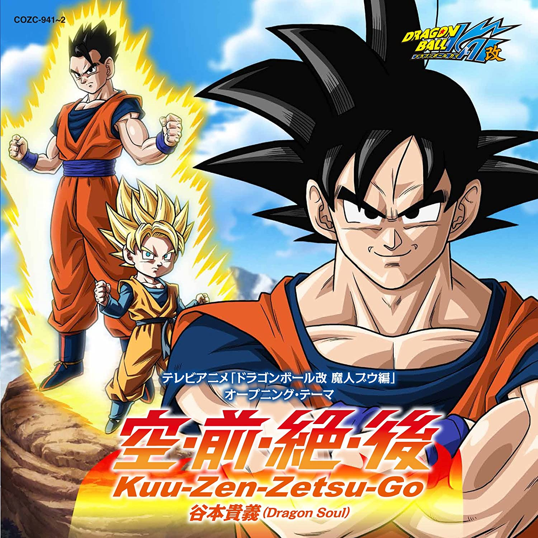Takayoshi tanimoto dragon ball z kai majin boo hen tv anime intro theme kuu zen zetsu go cd dvd japan ltd cd cozc 941 takayoshi tanimoto