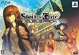 STEINS;GATE ダブルパック - PS3