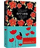 夜莺与玫瑰(珍藏版)(买中文版赠英文版)