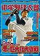 中学野球太郎 VOL.13 (廣済堂ベストムック 347)