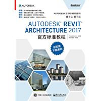 Autodesk Revit Architecture 2017 官方标准教程 (Autodesk 官方标准教程系列)