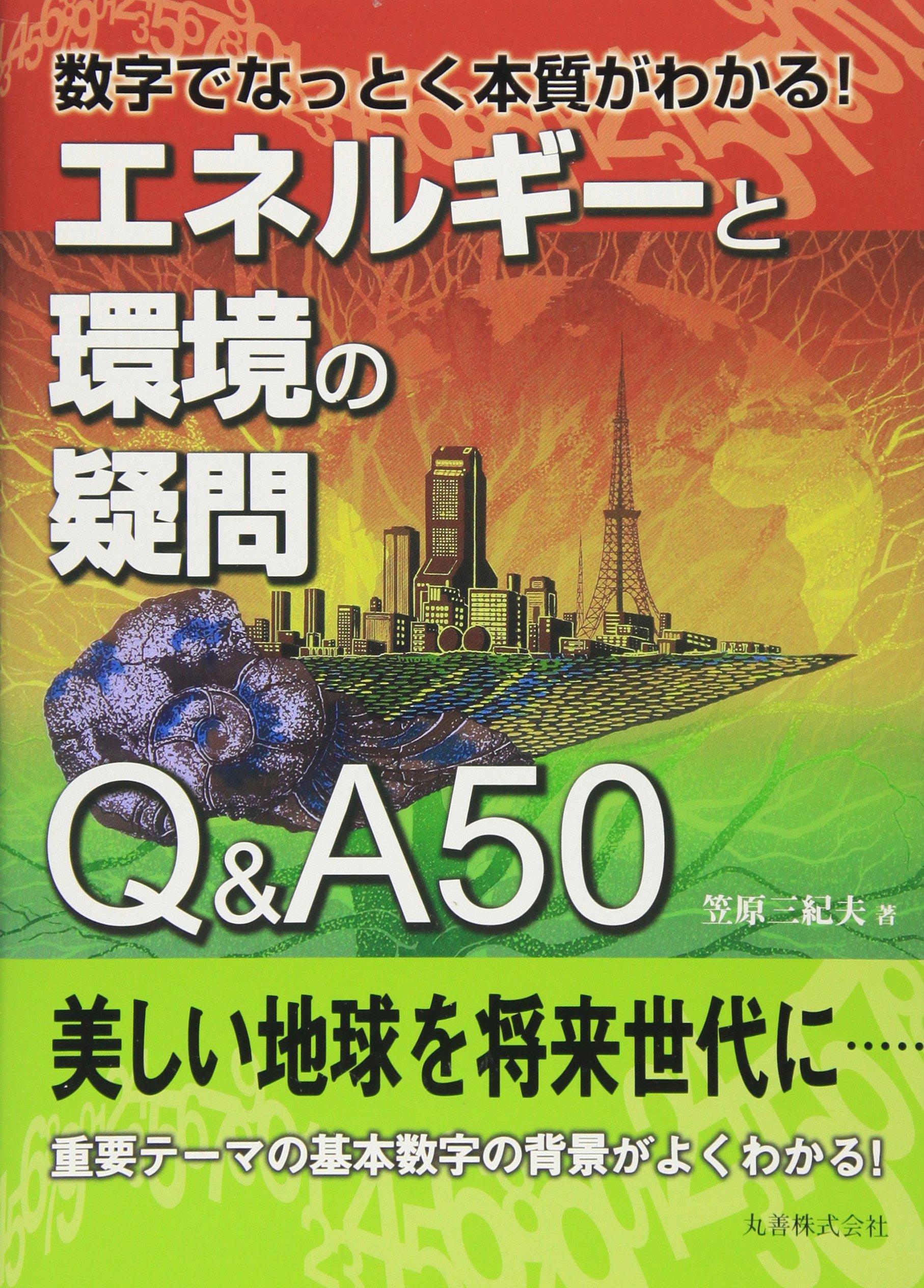 Download Enerugī to kankyō no gimon Q & A 50 : Sūji de nattoku honshitsu ga wakaru pdf epub