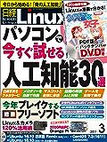 日経Linux(リナックス) 2017年 3月号 [雑誌]