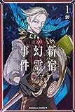 Fate/Grand Order ‐Epic of Remnant‐ 亜種特異点I 悪性隔絶魔境 新宿 新宿幻霊事件 (1)
