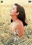 成熟 [DVD]