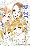 東京アリス(9) (Kissコミックス)