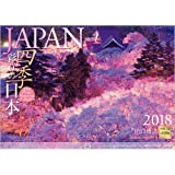 JAPAN  四季彩りの日本 2018年 カレンダー 壁掛け B-1 (使用サイズ 594×420mm)