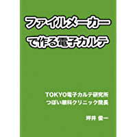 Computerized medical records: medical records with FileMaker13 (Japanese Edition)