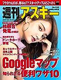 週刊アスキー No.1142(2017年9月5日発行) [雑誌]