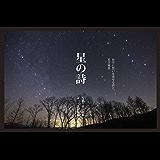 星の詩:夜空に想いを寄せる詩と、星空風景