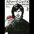 スティーブ・ジョブズ(2) (Kissコミックス)
