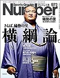 Number(ナンバー)972号[雑誌]