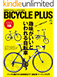 BICYCLE PLUS (バイシクルプラス) Vol.14[雑誌]