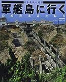 軍艦島に行く―日本最後の絶景 (SAKURA・MOOK 87)