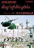 スラム砦の伝説<HDリマスター> [DVD]