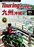 ツーリングマップル 九州 沖縄 2016 (ツーリング 地図 | マップル)