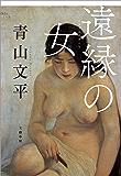 遠縁の女 (文春e-book)