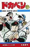 ドカベン (27) (少年チャンピオン・コミックス)