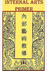 Internal Arts Primer: A guide to the Internal Arts (Golden Flower Internal Arts Book 4) Kindle Edition