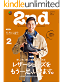 2nd(セカンド) 2016年2月号 Vol.107[雑誌]