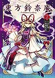 東方鈴奈庵 ~ Forbidden Scrollery.(7) (カドカワデジタルコミックス)