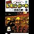 BARレモン・ハート : 4 (アクションコミックス)