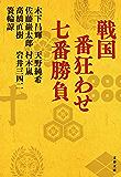 戦国 番狂わせ七番勝負 (文春文庫)