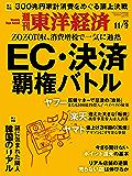 週刊東洋経済 2019年11/9号 [雑誌]