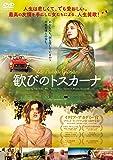 歓びのトスカーナ [DVD]
