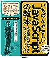 いちばんやさしいJavaScriptの教本 人気講師が教えるWebプログラミング入門(「いちばんやさしい教本」シリーズ)